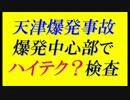 【中国天津大爆発】爆発中心部で人が居住できるかのハイテク?検査