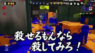 絶対に殺してはいけないSplatoon 2試合目/ガルナ(オワタP) thumbnail
