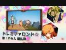 ドレミファロンド☆(183キャラソン集☆☆)