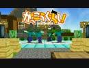 【MMD】マイクラのゾンビで「ふ・れ・ん・ど・し・た・い」 thumbnail