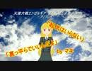 【非実況動画祭】天使大戦エンゼルギア-夏と天使と少年少女-プリプレイ