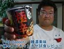 pokkasapporo 韓湯美味 極辛ブルチャンチゲ 試食レビュー
