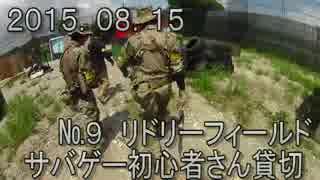 センスのないサバゲー動画 No.9リドリー貸切 2015.08.15