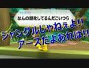 【2人で実況】 ☆ ポ ケ パ ー ク ☆ 【Part3】 thumbnail