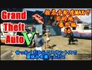 【GTA5オンライン】せっかくだからロスサントスで夏休み楽しんだ2015 Part1