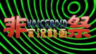 【VOICEROID非実況動画祭】かえるの朗読