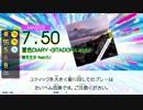 【GITADORA TB】夏色DIARY -GITADORA style- (ADV/EXT/MSTR) 【DrumMania】