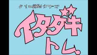 タイム胡ボンシリーズ イタダキトム