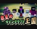 【協力実況】狂気のマインクラフト王国 Part2【Minecraft】