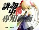 【初音ミクV3】誹謗中傷専用動画【オリジナル曲】