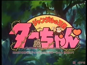 ジャングルの王者ターちゃんの画像 p1_31