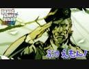 【GTA4_TBoGT】ぶりえもん! PART4 夏の終わり編【ゆっくり実況】