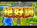 ホモ太郎電鉄16下北沢大移動の巻 14年目.mp4 thumbnail