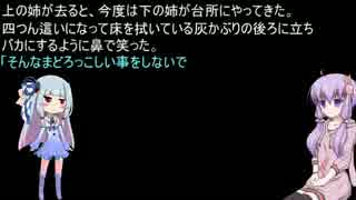 [朗読] 灰かぶり後編 [VOICEROID非実況動画祭]