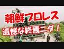 【朝鮮プロレス】 遺憾な終焉ニダ!