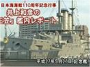 防人の道 今日の自衛隊 - 平成27年8月27日号