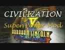【Civ5】Super Powerな大帝国を築き上げる