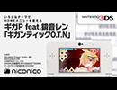 ギガP feat.鏡音レン「ギガンティックO.T.N」 / ニンテンドー3DSテーマ ニコニコアレンジ