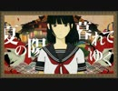 【小林 × sachiko】お別れ囃子