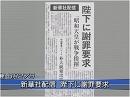 【愚の骨頂】天皇陛下に謝罪を求めた中共と、浮世離れした戦後日本の大学教員[桜H27/8/27]