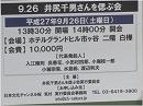 【追悼】9.26 井尻千男さんを偲ぶ会[桜H27/8/27]