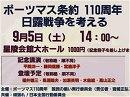 【お知らせ】9月の講演会と名古屋の国民行動[桜H27/8/27]