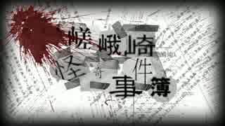 【クトゥルフ神話TRPG】嵯峨崎怪奇事件簿 第07話「絶叫」:前編