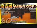 【Minecraft】高さ縛りのマインクラフト 第60話【ゆっくり実況】