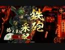 雑賀狙撃鉄砲衆と共に 大阪燃ゆ 1615編 【その二十六】 番外編
