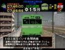電車でGO!プロ仕様 全ダイヤ悪天候でクリアするPart98【ゆっくり実況】