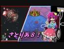 【テラリア】すーぱーテラリアさとりあ PC版編8!【ゆっくり実況】