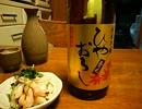 【日本酒】【玉乃光】ひたすら紹介するだけ ⑤ 【つまみ】【鳥わさ?】