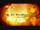 【全曲版クロスフェード】For UltraPlayers / cosMo@暴走P【9月2日発売】 thumbnail