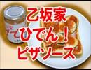 乙坂家秘伝ピザソースでオムライス弁当&ピザトースト thumbnail