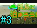 【The Forest】孤島に泊まろう! #3【2人実況】 thumbnail