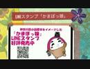 LINEスタンプ「かまぼっ娘」CM動画!テーマを使った第2弾作ってみた!