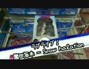 """ラブライブ! スーパープレミアムフィギュア""""園田海未 - Snow halation"""""""