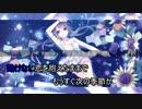 【ニコカラ】星宙カレイドスコープ onVocal【mint* feat.初音ミク】 thumbnail