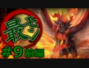 【実況】最低限文化的な狩りをするモンスターハンター4G #9 前編【MH4G】 thumbnail