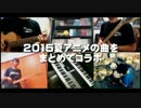 【全16曲】2015夏アニメの曲をまとめてコラボ