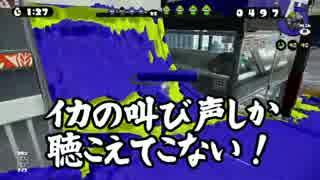絶対に殺してはいけないSplatoon 3試合目(完)/ガルナ(オワタP) thumbnail