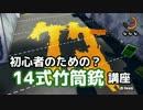 【Splatoon】初心者のための?14式竹筒銃講座【字幕】