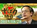 [宮崎正弘]  シナ中国経済終わりの始まり!最新事情 8.27