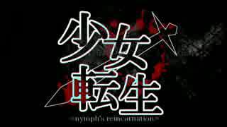 【巡音ルカ】少女転生≪nymph's reincarnation≫【オリジナル】