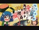 【第7回東方ニコ童祭】わかさぎ姫の寿司ネタ100本勝負【遅刻組】