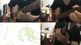 【ギター】 あなたの願いをうたうもの Acoustic Arrange.Ver 【多重録音】