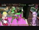 【splatoon】結月ゆかり(男の娘)が他の娘と協力してインクとばし 02射目