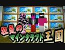 【協力実況】狂気のマインクラフト王国 Part3【Minecraft】 thumbnail