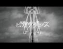 【PV】ピカソダンス / カミヒカルス