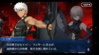 Fate/grand orderを実況プレイ マスターの条件